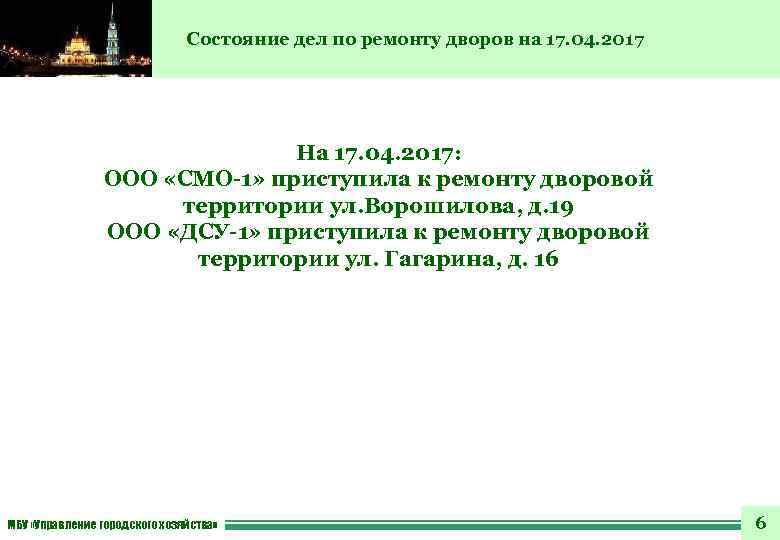 Состояние дел по ремонту дворов на 17. 04. 2017 На 17. 04. 2017: ООО
