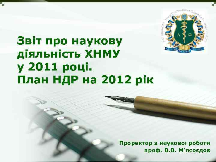 Звіт про наукову діяльність ХНМУ у 2011 році. План НДР на 2012 рік Проректор