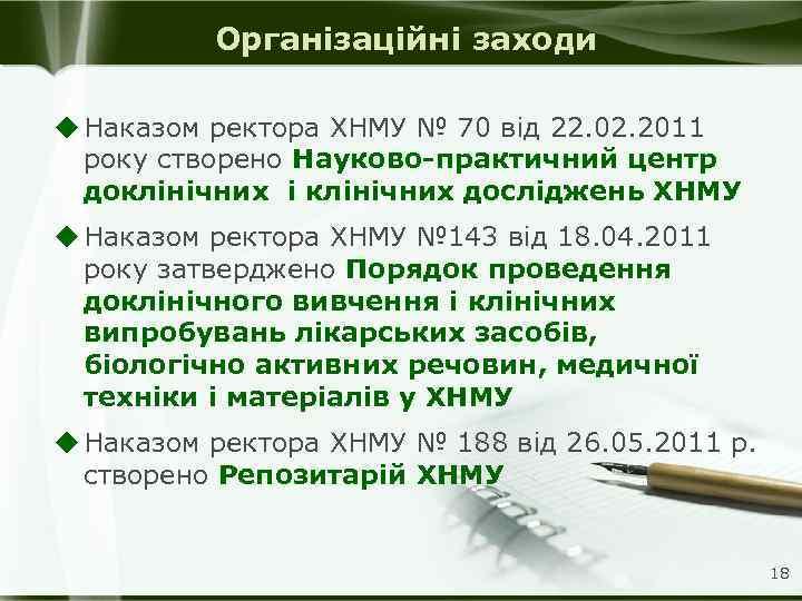 Організаційні заходи u Наказом ректора ХНМУ № 70 від 22. 02. 2011 року створено
