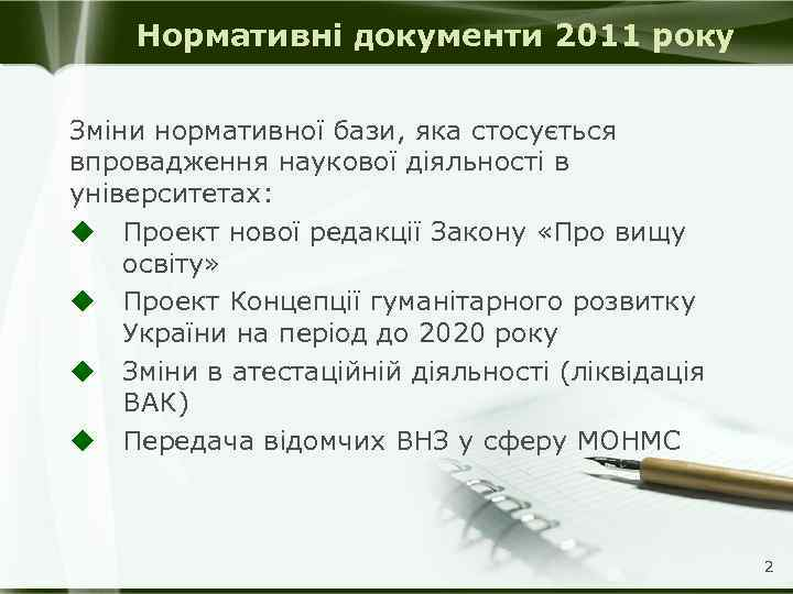 Нормативні документи 2011 року Зміни нормативної бази, яка стосується впровадження наукової діяльності в університетах: