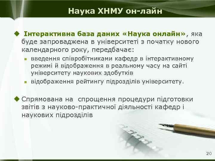 Наука ХНМУ он-лайн u Інтерактивна база даних «Наука онлайн» , яка буде запроваджена в