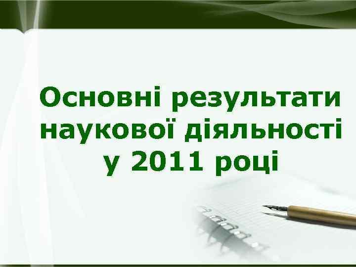 Основні результати наукової діяльності у 2011 році