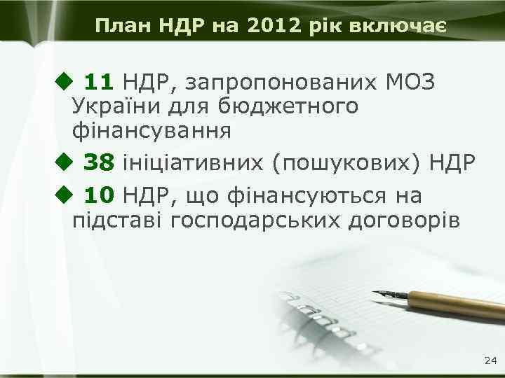 План НДР на 2012 рік включає u 11 НДР, запропонованих МОЗ України для бюджетного