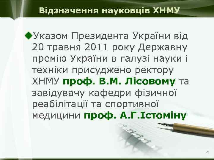 Відзначення науковців ХНМУ u. Указом Президента України від 20 травня 2011 року Державну премію