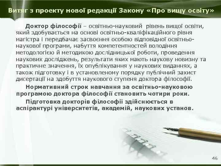 Витяг з проекту нової редакції Закону «Про вищу освіту» Доктор філософії – освітньо-науковий рівень