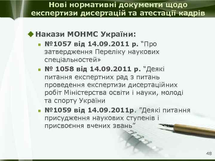 Нові нормативні документи щодо експертизи дисертацій та атестації кадрів u Накази МОНМС України: n