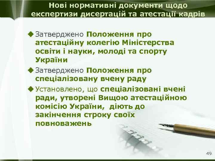 Нові нормативні документи щодо експертизи дисертацій та атестації кадрів u Затверджено Положення про атестаційну
