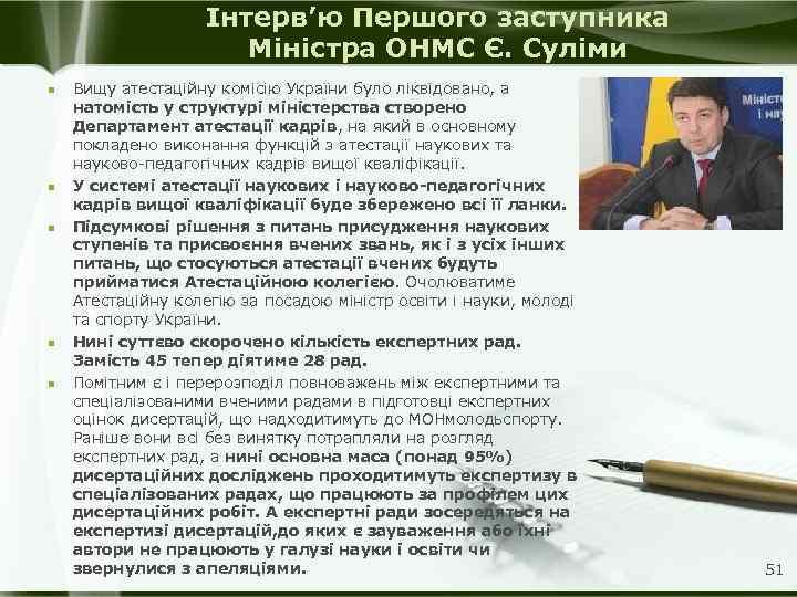 Інтерв'ю Першого заступника Міністра ОНМС Є. Суліми n n n Вищу атестаційну комісію України
