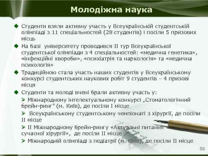Молодіжна наука u Студенти взяли активну участь у Всеукраїнській студентській олімпіаді з 11 спеціальностей