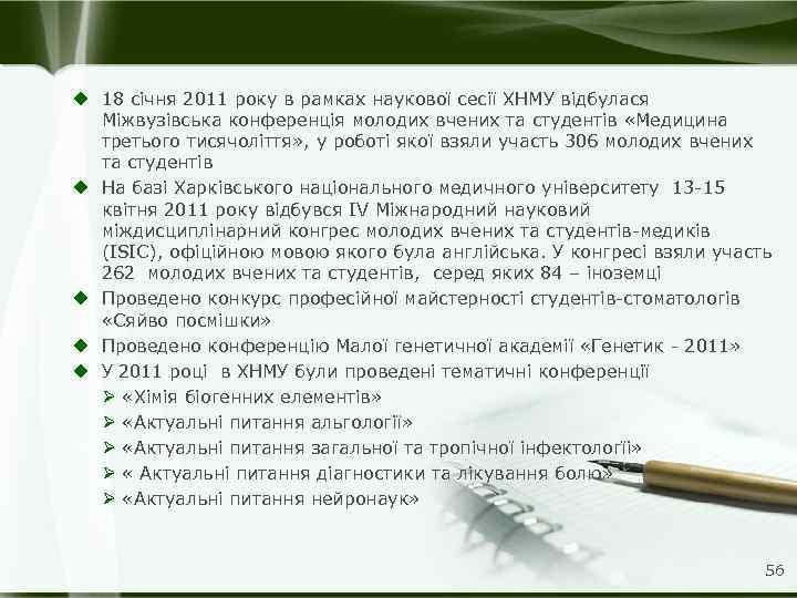 u 18 січня 2011 року в рамках наукової сесії ХНМУ відбулася Міжвузівська конференція молодих