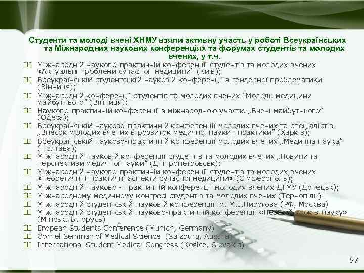 Студенти та молоді вчені ХНМУ взяли активну участь у роботі Всеукраїнських та Міжнародних наукових
