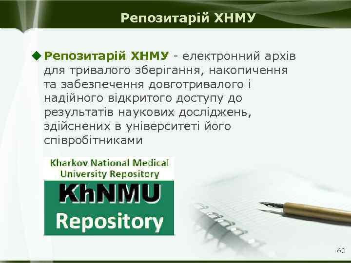 Репозитарій ХНМУ u Репозитарій ХНМУ - електронний архів для тривалого зберігання, накопичення та забезпечення