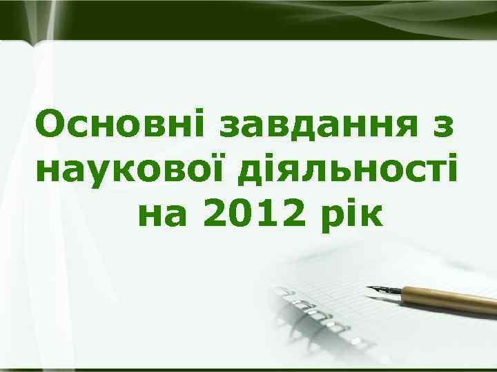 Основні завдання з наукової діяльності на 2012 рік 6