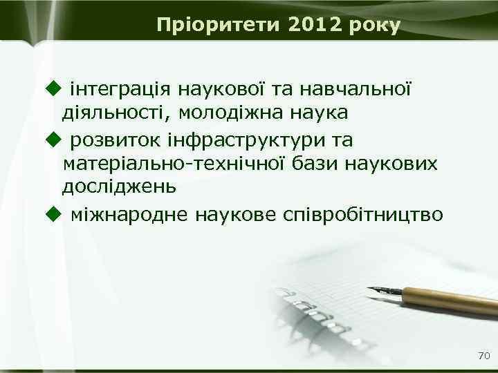 Пріоритети 2012 року u інтеграція наукової та навчальної діяльності, молодіжна наука u розвиток інфраструктури
