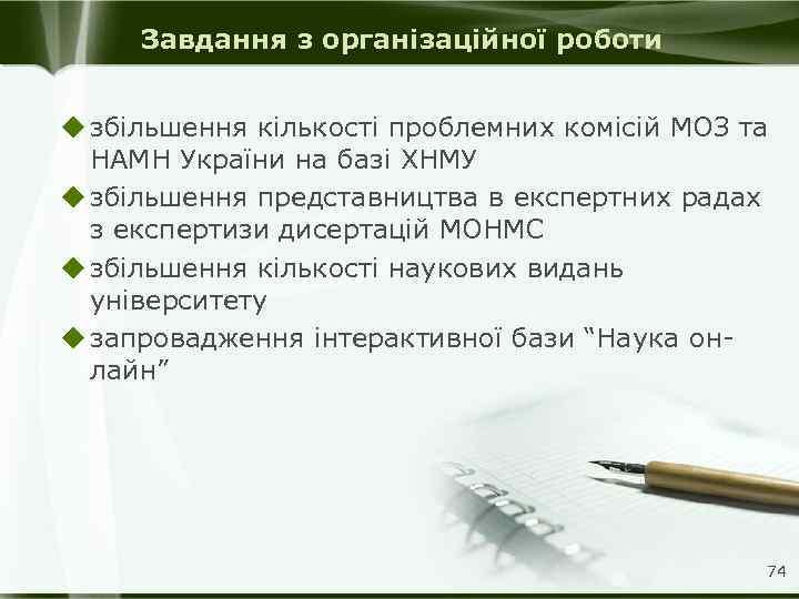 Завдання з організаційної роботи u збільшення кількості проблемних комісій МОЗ та НАМН України на