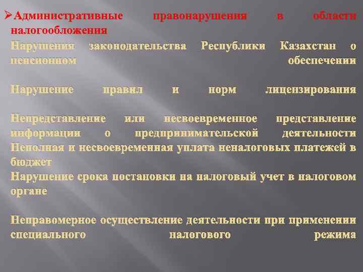 ØАдминистративные правонарушения в области налогообложения Нарушения законодательства Республики Казахстан о пенсионном обеспечении Нарушение правил