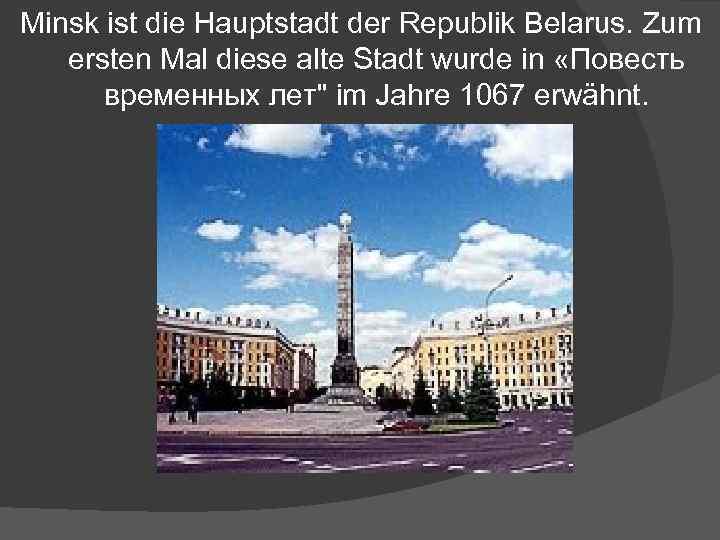 Minsk ist die Hauptstadt der Republik Belarus. Zum ersten Mal diese alte Stadt wurde