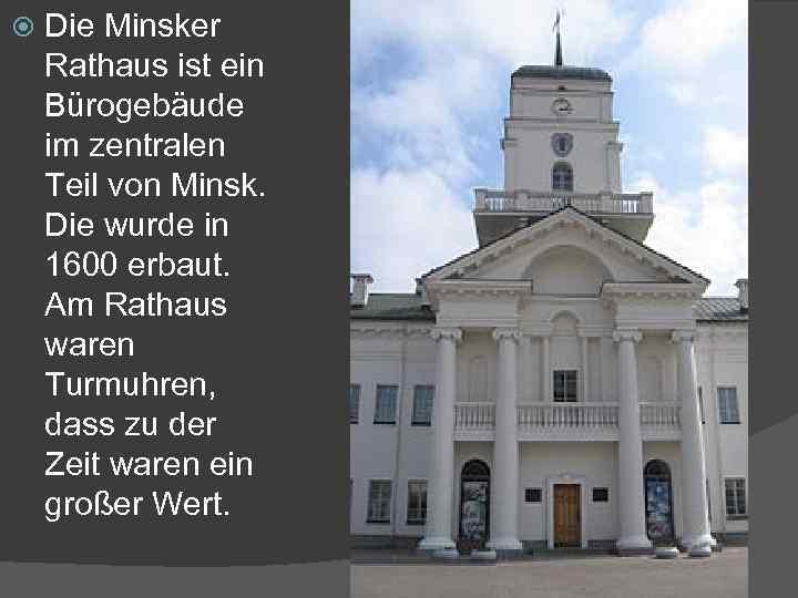 Die Minsker Rathaus ist ein Bürogebäude im zentralen Teil von Minsk. Die wurde