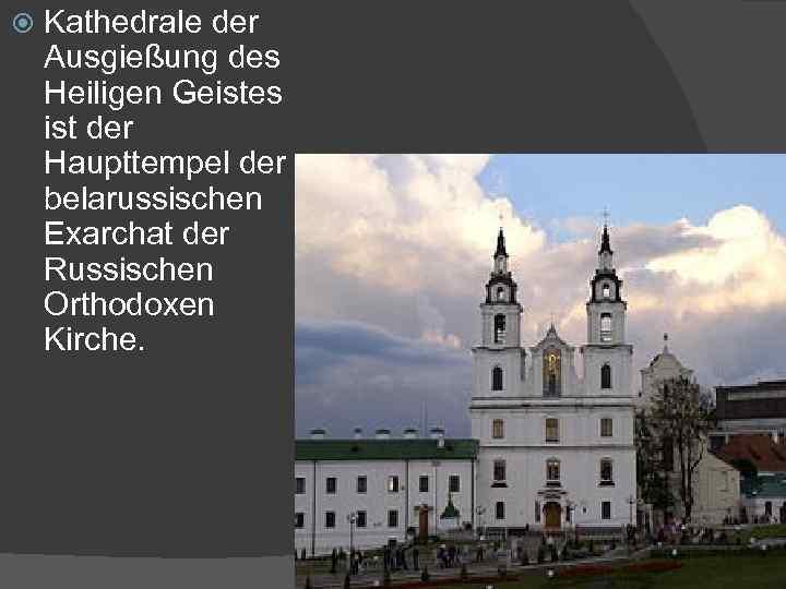 Kathedrale der Ausgießung des Heiligen Geistes ist der Haupttempel der belarussischen Exarchat der