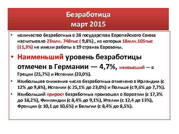 Безработица март 2015 • количество безработных в 28 государствах Европейского Союза насчитывало 23 млн.