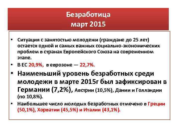 Безработица март 2015 • Ситуация с занятостью молодежи (граждане до 25 лет) остается одной