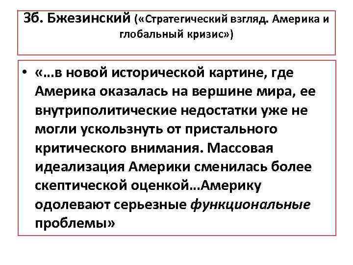 Зб. Бжезинский ( «Стратегический взгляд. Америка и глобальный кризис» ) • «…в новой исторической