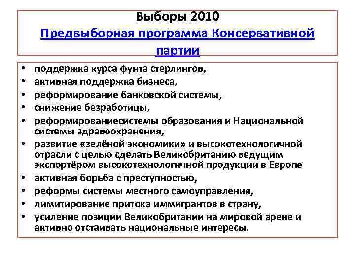 Выборы 2010 Предвыборная программа Консервативной партии • • • поддержка курса фунта стерлингов, активная