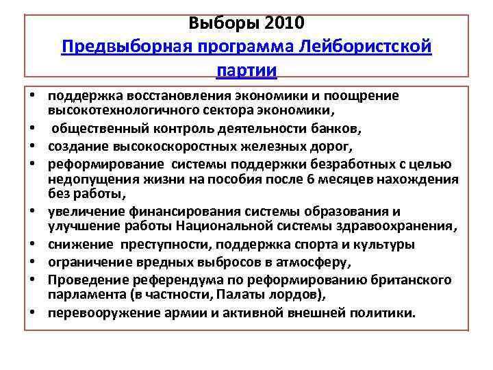 Выборы 2010 Предвыборная программа Лейбористской партии • поддержка восстановления экономики и поощрение высокотехнологичного сектора