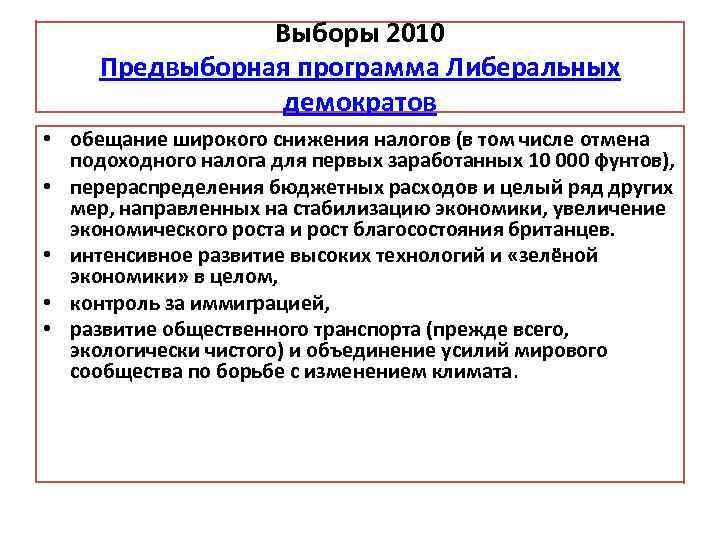 Выборы 2010 Предвыборная программа Либеральных демократов • обещание широкого снижения налогов (в том числе