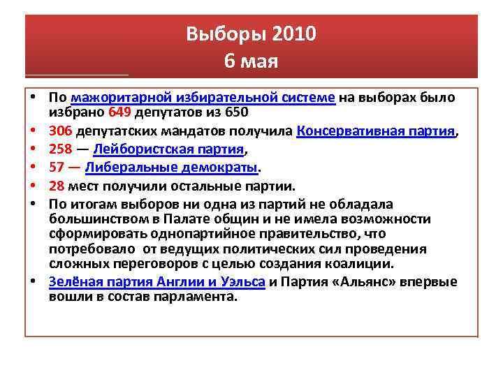 Выборы 2010 6 мая • По мажоритарной избирательной системе на выборах было избрано 649