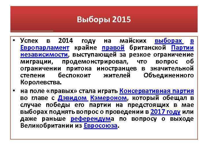 Выборы 2015 • Успех в 2014 году на майских выборах в Европарламент крайне правой