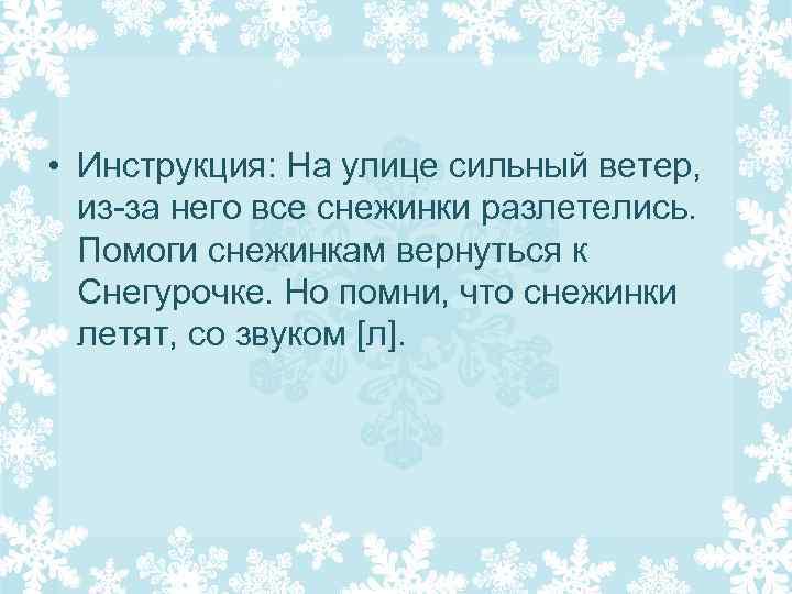 • Инструкция: На улице сильный ветер, из-за него все снежинки разлетелись. Помоги снежинкам