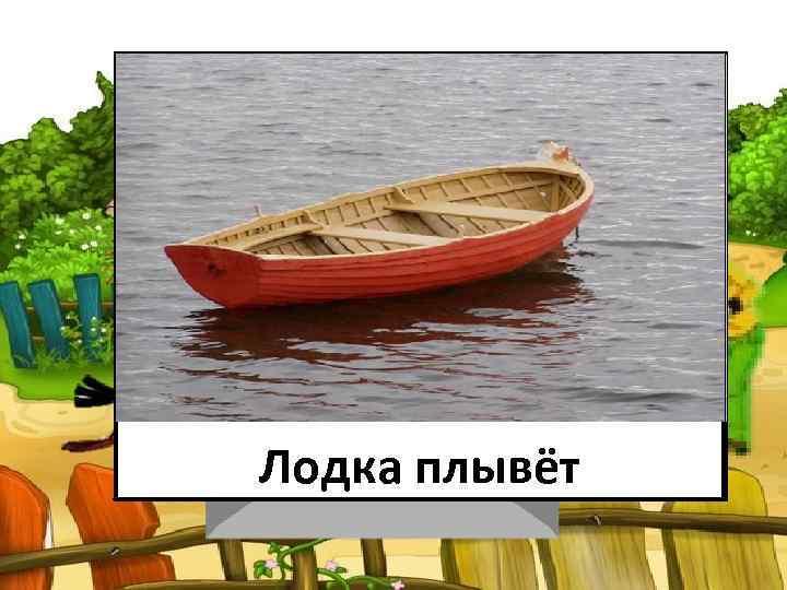 Лодка В ЛУЖЕ ЛАПЫ плывёт