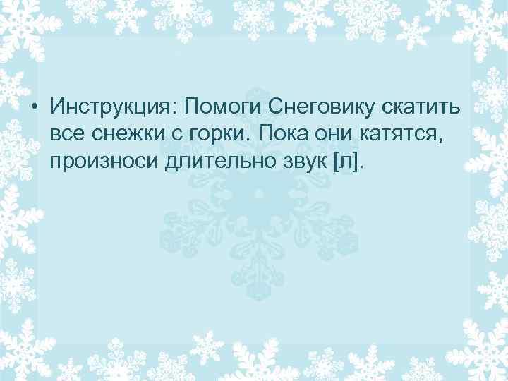 • Инструкция: Помоги Снеговику скатить все снежки с горки. Пока они катятся, произноси