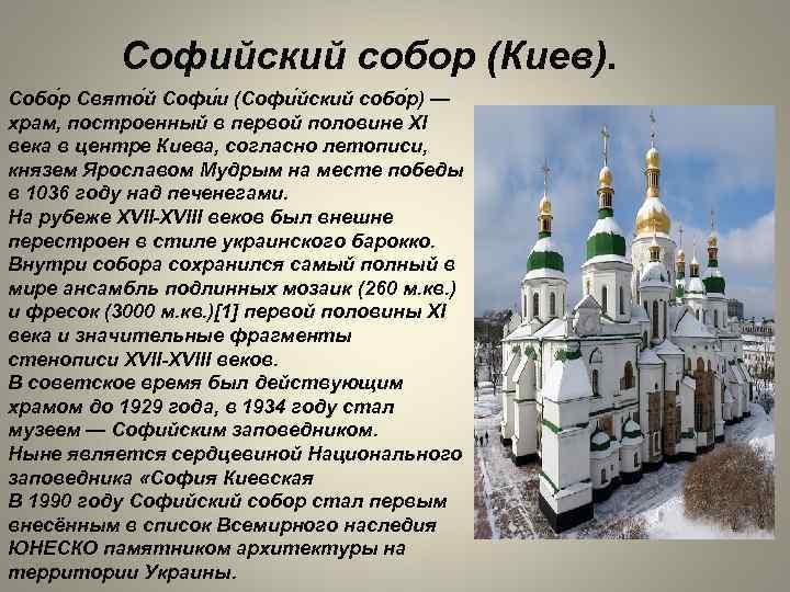 софийский собор описание помню