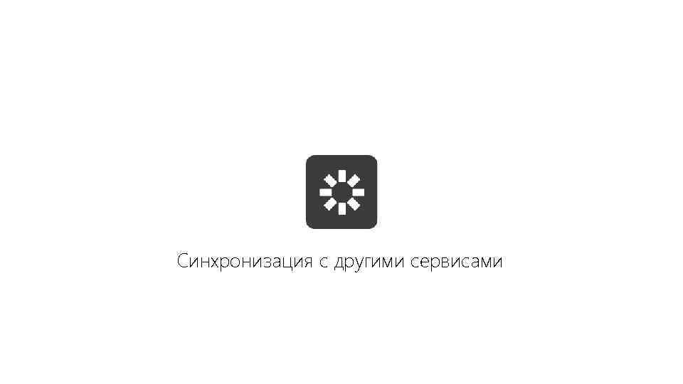 Синхронизация с другими сервисами