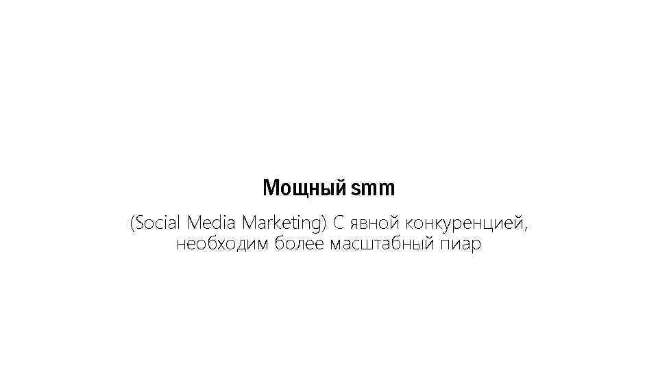Мощный smm (Social Media Marketing) С явной конкуренцией, необходим более масштабный пиар