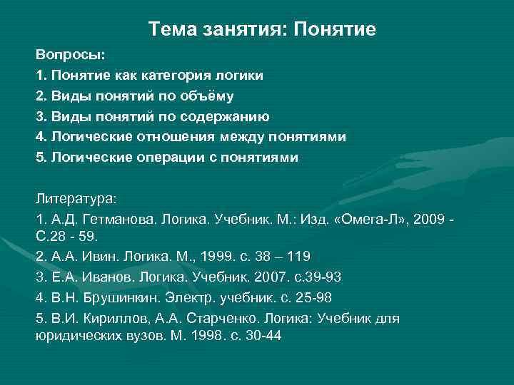 klass-prezentatsiya-prakticheskie-uchebnik-po-logika-dlya-vuzov-kirillov