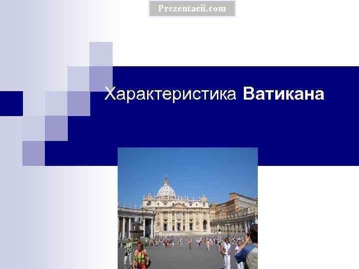 Prezentacii. com Характеристика Ватикана