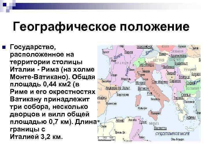 Географическое положение n Государство, расположенное на территории столицы Италии - Рима (на холме Монте-Ватикано).