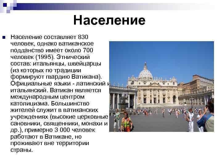 Население n Население составляет 830 человек, однако ватиканское подданство имеет около 700 человек