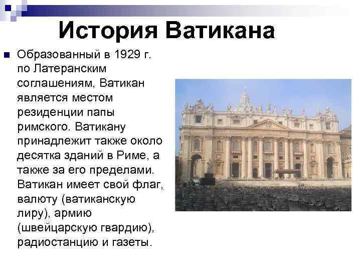 История Ватикана n Образованный в 1929 г. по Латеранским соглашениям, Ватикан является местом резиденции