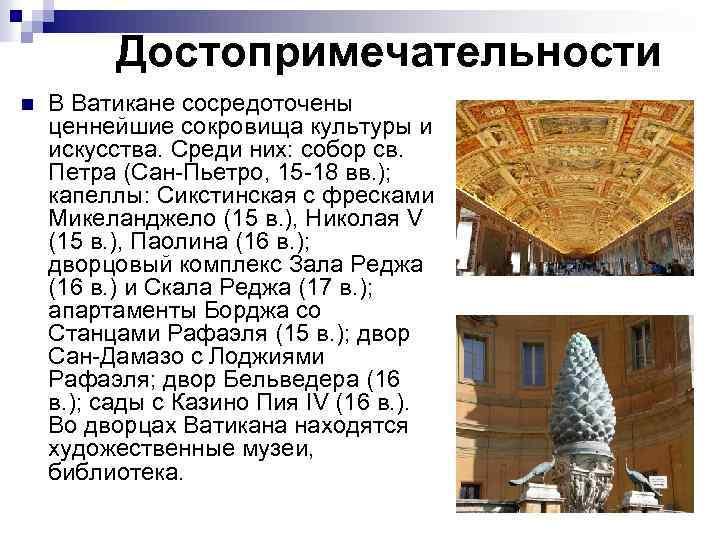 Достопримечательности n В Ватикане сосредоточены ценнейшие сокровища культуры и искусства. Среди них: собор св.
