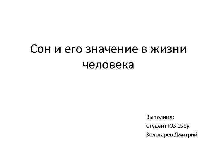 Сон и его значение в жизни человека Выполнил: Студент ЮЗ 155 у Золотарев Дмитрий