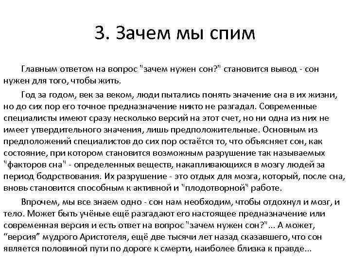 3. Зачем мы спим Главным ответом на вопрос