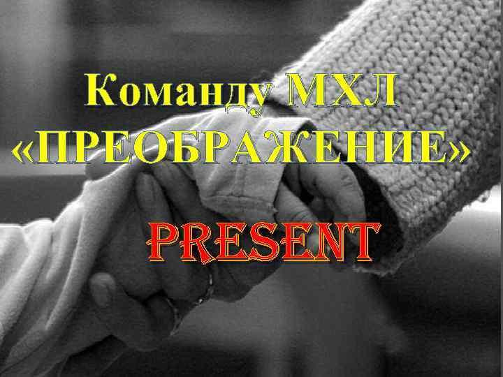Команду МХЛ «ПРЕОБРАЖЕНИЕ» present
