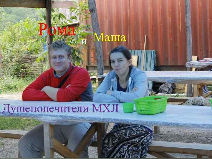 Рома и Маша Душепопечители МХЛ