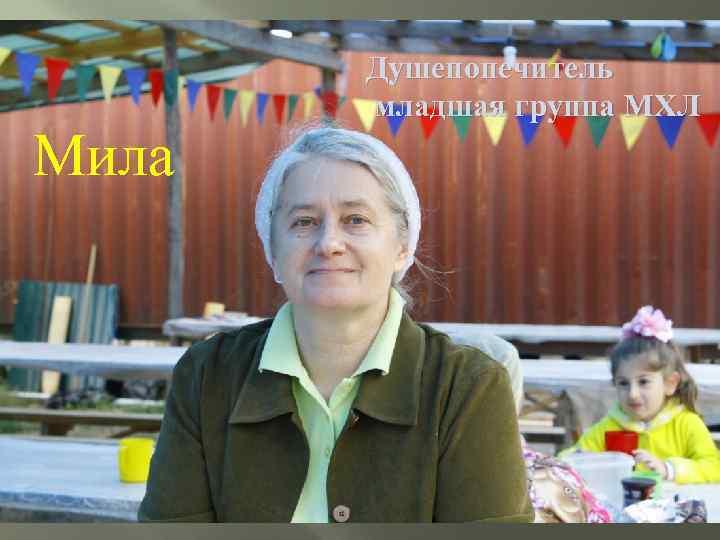 Мила Душепопечитель младшая группа МХЛ