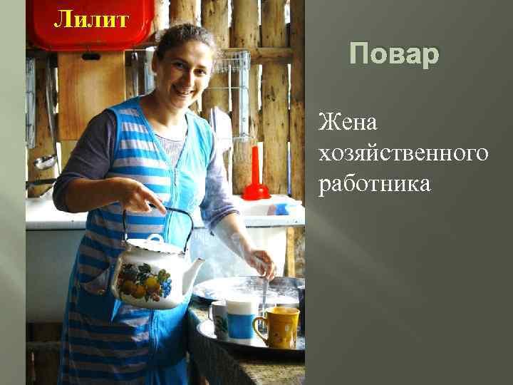 Лилит Повар Жена хозяйственного работника