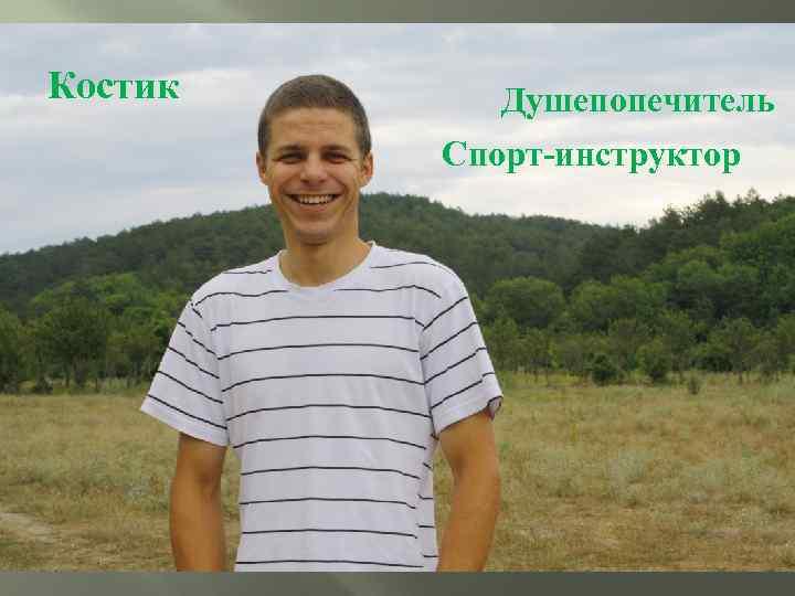 Костик Душепопечитель Спорт-инструктор